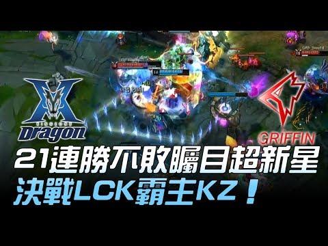 KZ vs GRF 年度矚目!21連勝不敗超新星決戰LCK霸主KZ!Game1