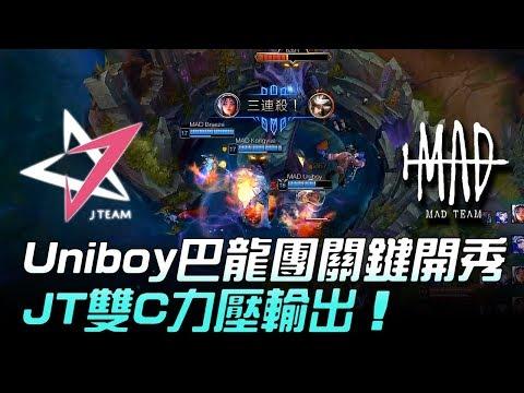 JT vs MAD Uniboy巴龍團關鍵開秀 JT雙C力壓輸出!Game3