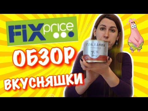 Что купить в Фикс Прайсе🙀Обзор Фикс Прайс Продукты. Фиксприке 2019
