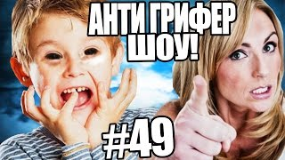 АНТИ-ГРИФЕР ШОУ! l МАМА ЗАСТАВЛЯЕТ ЧОКНУТОГО ГРИФЕРА УЧИТЬ УРОКИ l #49
