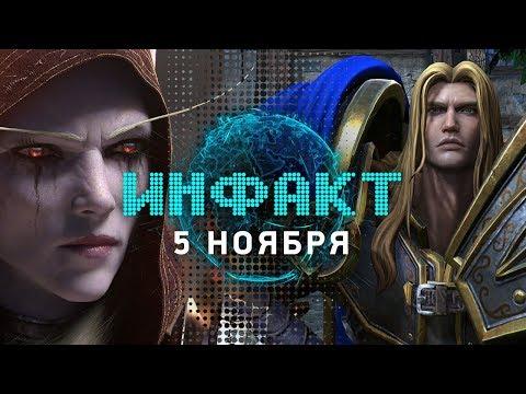 BlizzCon 2018: Warcraft III: Reforged, мобильная Diablo, будущее (и прошлое) World of Warcraft...
