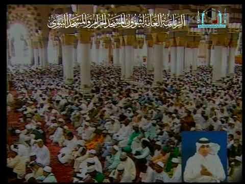 خطبة الجمعة - المدينة - Friday Khutbah Madinah 6 - 11 -2009