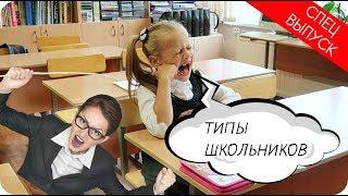 Типы школьников