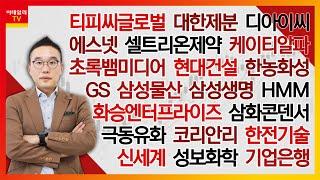 김현구의 주식 코치 2부 (20210724)
