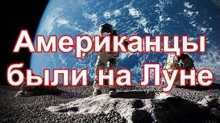 Американцы были на Луне