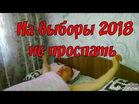 Выборы президента России не проспать