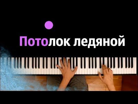 Потолок ледяной (Зима) | Эдуард Хиль ● караоке | PIANO_KARAOKE ● ᴴᴰ + НОТЫ & MIDI