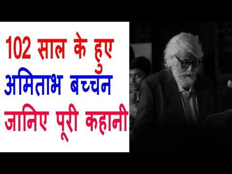 102 साल के हुए अमिताभ बच्चन जानिए पूरी कहानी102 साल के हुए अमिताभ बच्चन जानिए पूरी कहानी