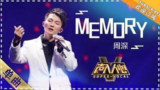 """[Super Vocal] Zhou Shen - """"Memory"""": A song from the heavens"""