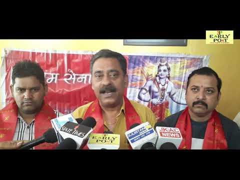 Shri Ram Sena held a pres Conference