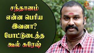 Cool Suresh angry speech about Santhanam   Server Sundaram   Tamil Movie   Thamizh Padam