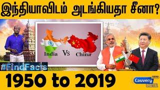 இந்தியாவிடம் அடங்கியதா சீனா? | 1950 to 2019 | India Vs. China | #Findfacts