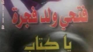 اغاني حصرية fathi weld fajra 2017 أغنية من ألبوم فتحي ولد فجرة اللتي لم ينشرها في الأسواق قبل وفاته تحميل MP3
