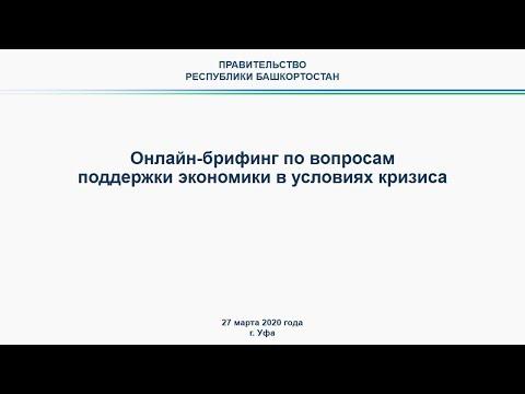 Радий Хабиров утвердил первоочередные меры по повышению устойчивости экономики Башкортостана
