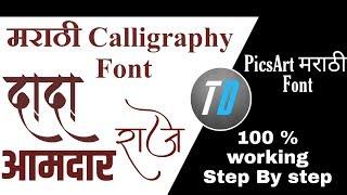 marathi calligraphy fonts - मुफ्त ऑनलाइन वीडियो