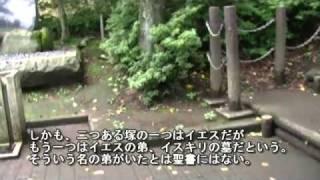 キリストの墓に行ってきた青森県新郷村