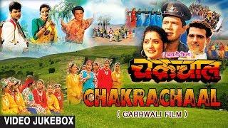 Chakrachaal Garhwali Film Full Album Video Jukebox | Narendra Singh Negi, Poornima
