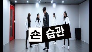 숀(SHAUN) / 습관(Bad Habits) 안무영상/CHOREOGRAPHY 한모이 [성남댄스학원/제이오댄스]