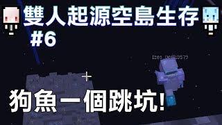 【紅月】Minecraft 雙人起源空島生存 #6 狗魚終於跳樓自殺了!【狗魚】