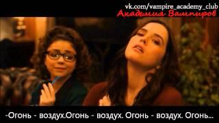 Райчел Мид, Vampire Academy - Лисса выпендривается (отрывок из фильма)