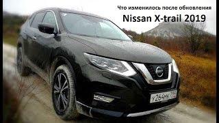 New Nissan X-trail 2019/ Ниссан Икстрейл что изменилось после обновления обзор Автопанорама