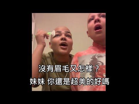 妹妹因化療而落髮 姊姊用行動支持她