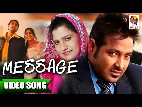 MESSAGE (Official Video) | Veer Davinder & Sudesh Kumari | Superhit Full Punjabi Song | Priya Audio