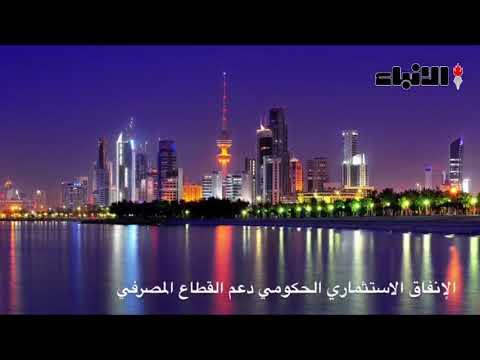 فيتش البنوك الكويتية تحسن الربحية ونمو جودة الأصول
