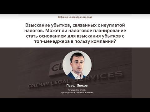 Вебинар «Взыскание с топ-менеджера убытков, связанных с неуплатой налогов». Спикер Павел Зюков
