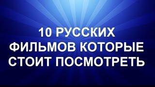 10 РУССКИХ ФИЛЬМОВ КОТОРЫЕ СТОИТ ПОСМОТРЕТЬ