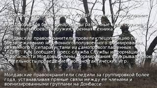 """В Молдове нашли связанное с """"ЛДНР"""" военное формирование"""