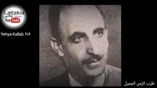 اغاني حصرية عباس البليدي - (موشح) أتاني زماني حفلة منذ عام 1965 تحميل MP3