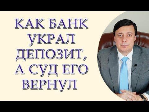 Как банк украл депозит, а суд его вернул. Судья Битов Андрей Иванович