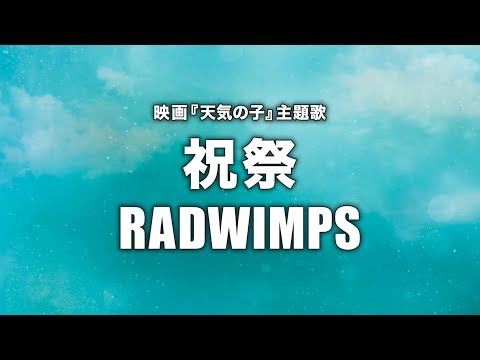 RADWIMPS - 祝祭 feat.三浦透子 (Cover by 藤末樹/歌:知念結)【字幕/歌詞付】
