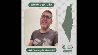 انتماء2021: موال لعيون فلسطين، الفنان بكر غازي بدوان، قطر