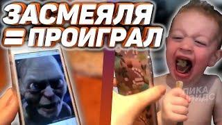 ЗАСМЕЯЛСЯ - ПРОИГРАЛ I ТЕСТ НА ПСИХИКУ 2018