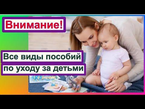 Все про пособие по уходу за ребенком. Размеры выплат. Как оформить и как будут платить
