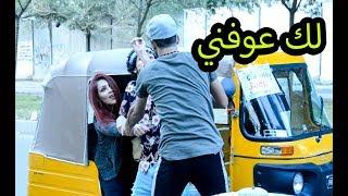 #تحشيش ابو التكتك الزحف على البنات ج2 |دقائق عراقية