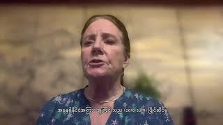 Myanmar Quarterly Symposium - 5 | Mrs. Priscilla Clapp ၏ အဖွင့်မှတ်ချက်စကား