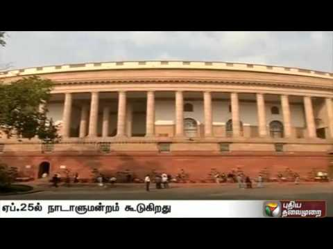 Next-Parliament-session-to-begin-from-April-25