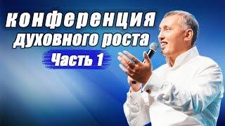 КОНФЕРЕНЦИЯ ДУХОВНОГО РОСТА #1 / ВЛАДИМИР МУНТЯН