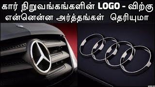 கார் நிறுவங்கங்களின் Logo - விற்கு என்னென்ன அர்த்தங்கள் தெரியுமா | Meaning Of Car Company Logo