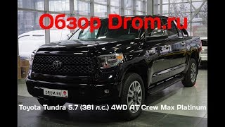 Toyota Tundra 2018 5.7 (381 л.с.) 4WD AT Crew Max Platinum - видеообзор