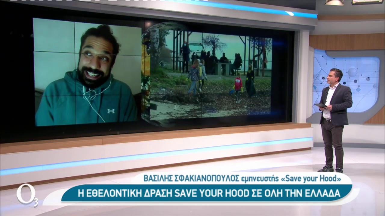Save Your Hood για καθαρές γειτονιές  | 26/01/2021 | ΕΡΤ