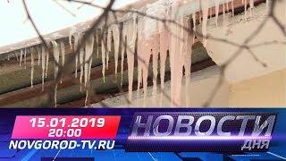 15.01.2019 Новости дня 20:00