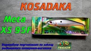 Воблер kosadaka meta xs 95f