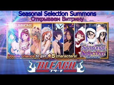 Seasonal Selection Summons | Открываем Витрину | Новый Гин | Bleach Brave Souls | #72