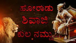🚩ಶಿವಾಜಿ ಮಹಾರಾಜ್🚩/shivaji maharaj kannada Hindu attitude what's app status...