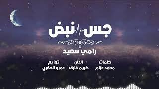 اغنية/ جس نبض & غناء/ رامي سعيد &كلمات/ محمد عزام تحميل MP3