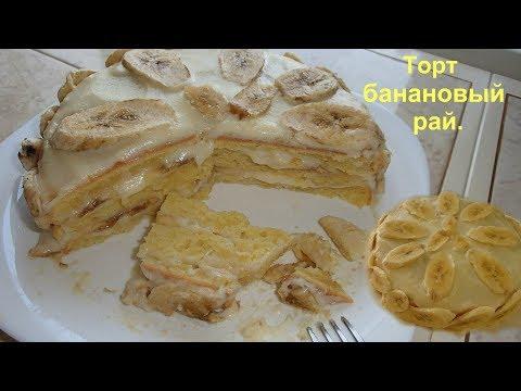 Торт вкусный и простой БАНАНОВЫЙ такой.